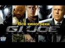 Все киногрехи и киноляпы фильма G.I. Joe Бросок кобры 2
