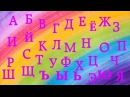 Учим Буквы - развивающие мультфильмы для детей - алфавит для детей