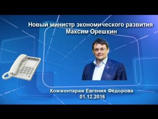 Новый министр экономического развития Максим Орешкин. Комментарии Евгения Фёдорова