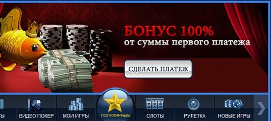 Купон казино в казино на игровом столе