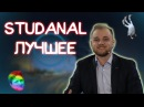 STUDANAL - Поцелуй Годханта с Lexx,Гидрогусь,Папича в дримтим | THE KIEV MAJOR MAIN EVENT