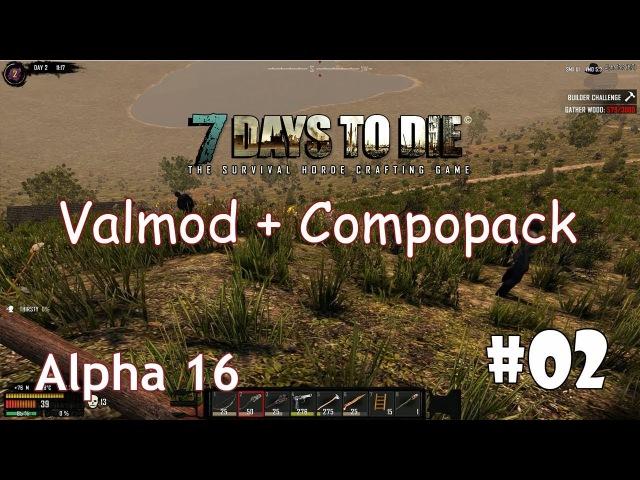 7 Days to Die (Alpha 16 ValMod Compopack) 02 - Начальная прокачка в чужой печи