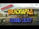 Московский осенний велопарад 2017 Лучший маршрут