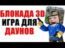 БЛОКАДА 3D ИГРА ДЛЯ ДАУНОВ