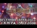 Что Где Когда Весенняя серия 2003г., 1-я игра от 15.03.2003 интеллектуальная игра