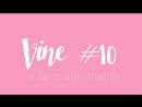 Королевы Крика Scream Queens CROSSOVER Vine №10