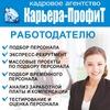"""Кадровое агентство """"Карьера-ПрофиТ"""""""