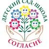 СОГЛАСИЕ I Детский сад-школа Екатеринбург