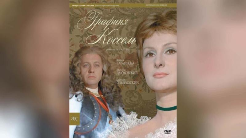 Графиня Коссель (1968) | Hrabina Cosel