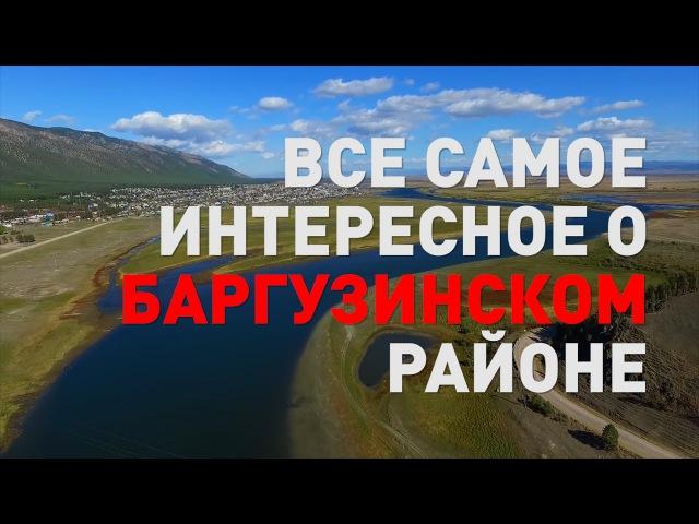 Интересные факты о Баргузинском районе