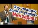 Доктор Майкл Грегер - Искоренение ведущих причин смерти. vk/a3esm