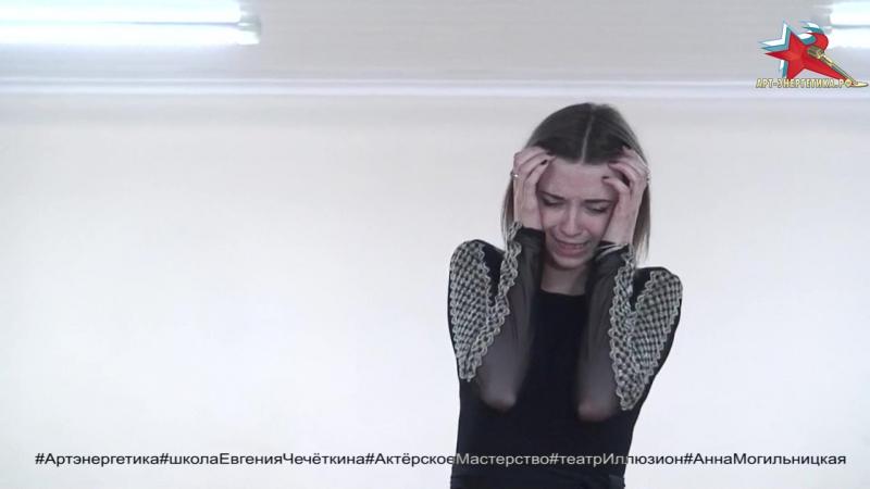 Анна Могильницкая Арт энергетика Слышишь каюсь 1 Мила Нитич 04 07 2017