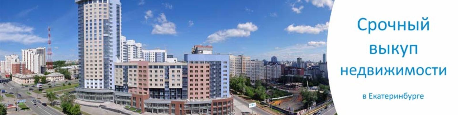 Выкуп коммерческой недвижимости екатеринбург Коммерческая недвижимость Сеченовский переулок