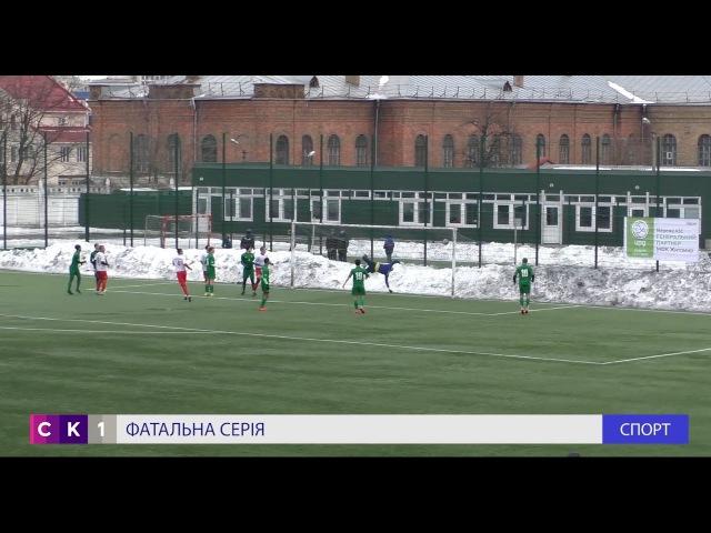 МФК Житомир з боєм покинув Меморіал Щанова