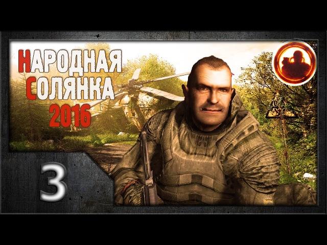 Сталкер Народная солянка 2016 003 Тайник Стрелка