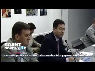Наша оборонка не может работать без РФ  украинский экономист
