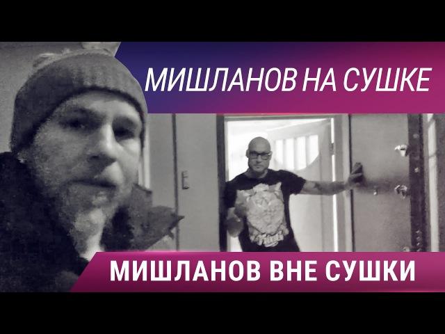 МишлановНаСушке - Мишланов вне сушки