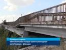 ГТРК ЛНР.В ближайшее время планируют провести реконструкцию моста Перевальск - Дебальцево.