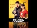 Мой парень – киллер — Русский трейлер 2016