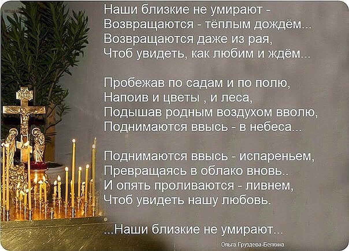 Цитаты про близких умерших людей