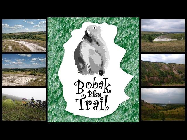Bobak Bike Trail Не сп@ть
