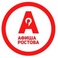 Логотип Ростов-на-Дону // Афиша Ростова