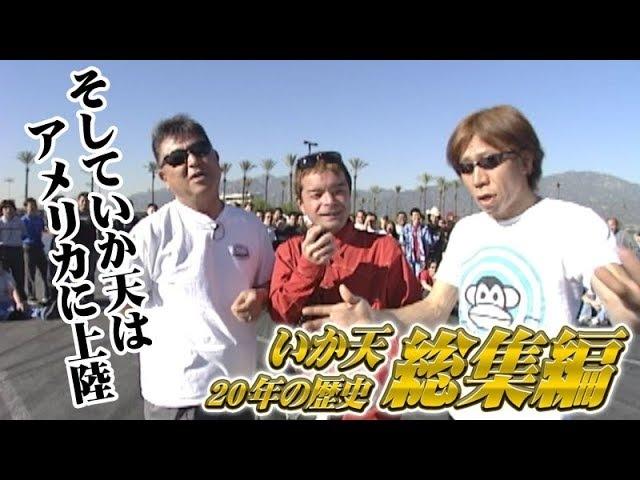 Drift Tengoku VOL 50 いか天20年の歴史総集編 Part 8