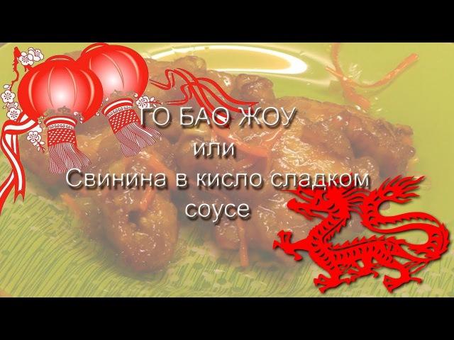 ГО БАО ЖОУ Guo Bao Rou 東北鍋包肉 самое известное китайское блюдо