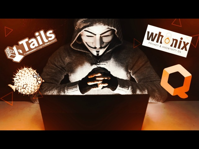 Анонимные и безопасные операционные системы ▲ TAILS WHONIX Qubes OpenBSD