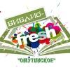 БИБЛИО-fresh Омутинское
