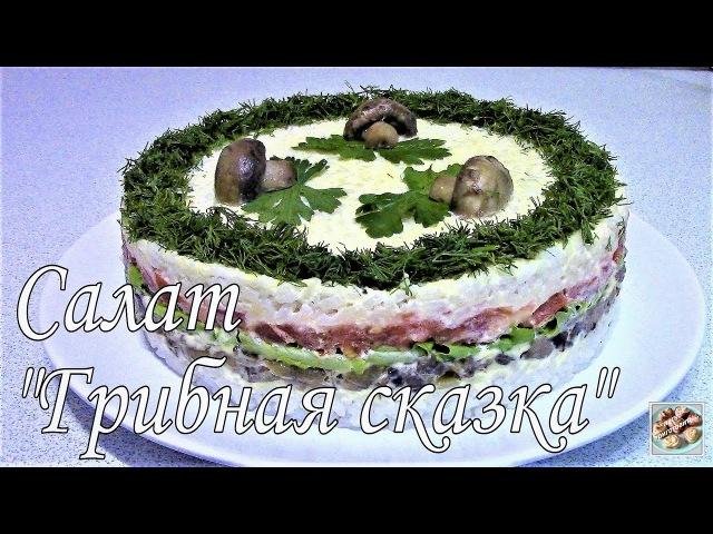 Слоеный салат Грибная сказка Постные вегетарианские рецепты Легко приготовить