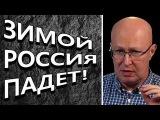Валерий Соловей - З-И-М-О-Й - Р-О-С-С-И-Я - П-А-Д-Е-Т!