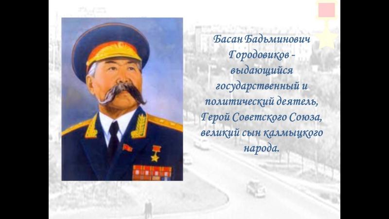 Басан Бадьминович Городовиков