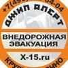 Всероссийская Служба Внедорожной Эвакуации