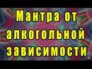 ✨Мантра от душевных мук о прошлом и от алкогольной зависимости Андрей Дуйко школа Кайлас