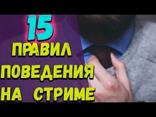 15 ПРАВИЛ ПОВЕДЕНИЯ НА СТРИМЕ. Как получить модератора?