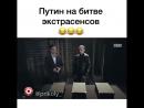 Путин на битве экстрасенсов.mp4