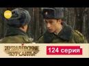 Кремлевские Курсанты 124 серия