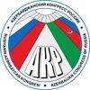 Азербайджанский Конгресс России (АКР)