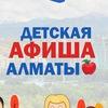 4KID.KZ | ДЕТСКАЯ АФИША АЛМАТЫ