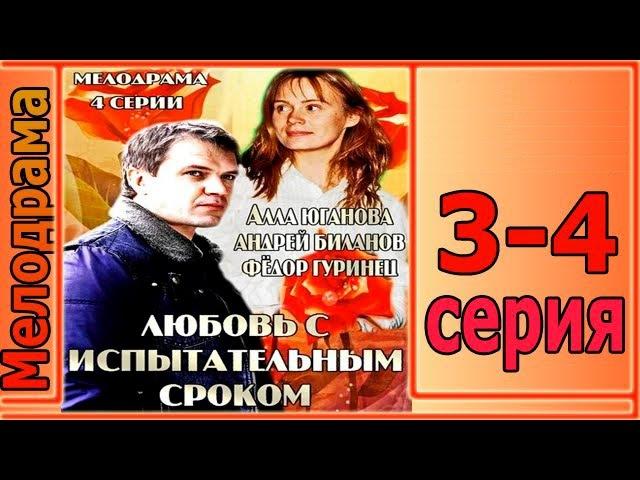 Любовь с испытательным сроком 3 4 серия из 4 сериал в HD