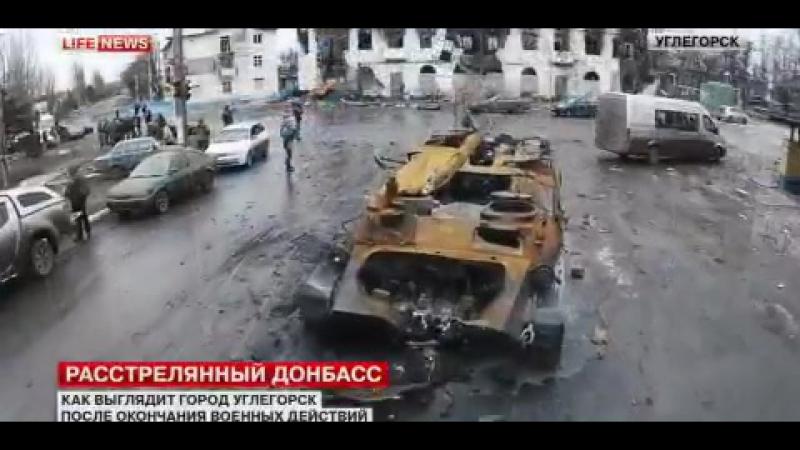 Углегорск 3 февраля 2015 Расстрелянный Донбасс Последствия разрушений LifeNews