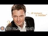 Эд Шульжевский - И только о любви (Альбом 2011)