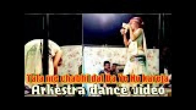 Tala me chabhi dal Da Ye Ho kareja Arkestra dance video viral funny video