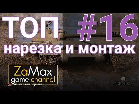 WoT Монтаж и нарезка by ZaMax 16 Пытаясь победить фугасы