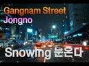 Driving Gangnam Street ARCHIVEStation-Style to Jongno Seoul Korea 강남에서 종로까지 韓国ソウル週末の江南駅周辺