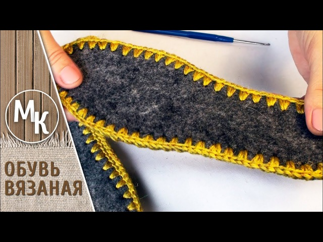 Подготавливаем подошву для вязаной обуви тапочки сапожки обвязка стельки крючком МК видеоурок