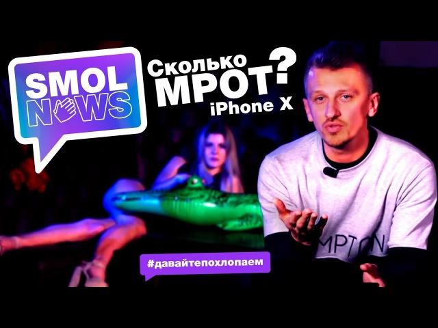 SMOLNEWS 5 Сколько МРОТ iPhone X не распознает азиатов в лицо Ноутбки для ЕГЭ