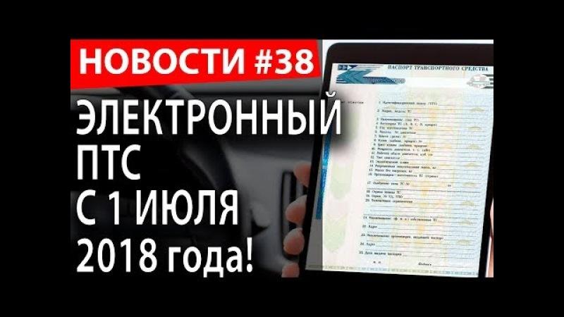 Электронный ПТС с 1 июля 2018! ATDNews 38