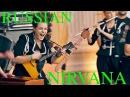 RUSSIAN NIRVANA Smells Like Teen Spirit